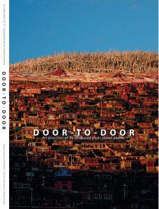 door to door_2012