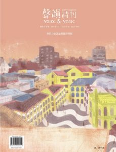 voice and verse poetry magazine issue 45-46