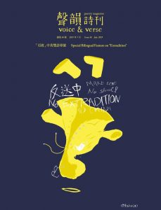 voice and verse poetry magazine issue 48